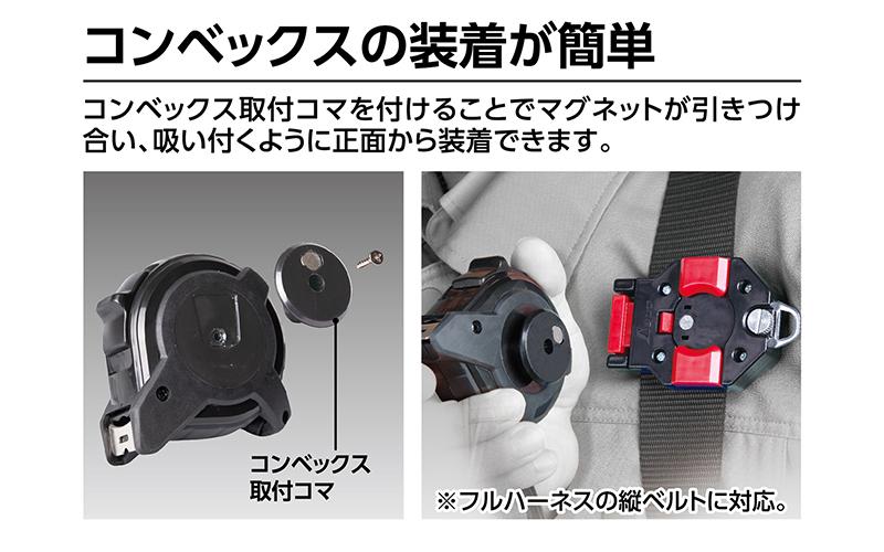 ホルダー  MAG-LOCK  コンベックス用