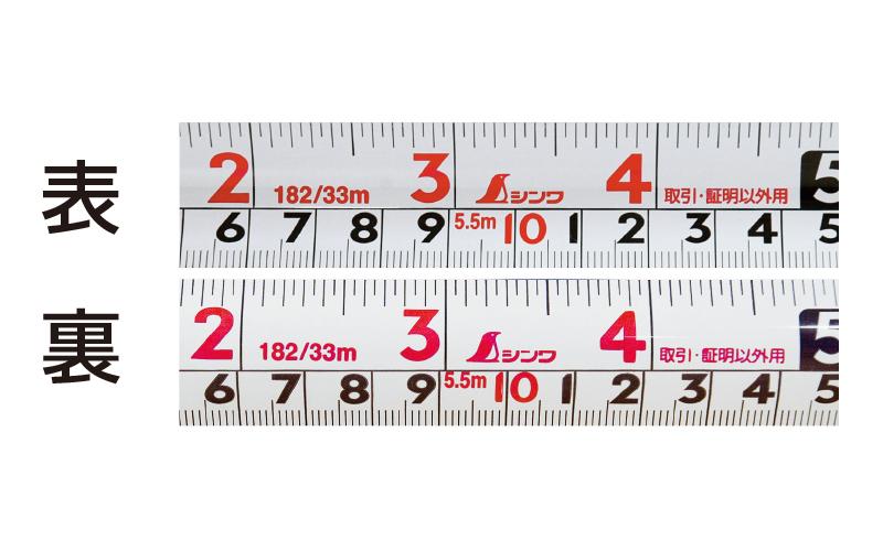 コンベックス  ライトギア  19-5.5m  尺相当目盛付