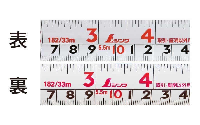 コンベックス  ライトギア  25-5.5m  尺相当目盛付