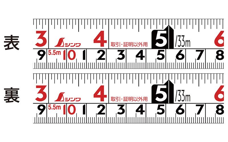 コンベックス  スマートギア  25-5.5m  尺相当目盛付
