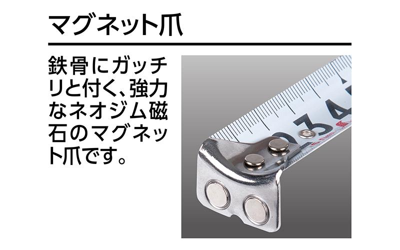 コンベックス  ライトギア  極立25-7.0m  マグ爪  JIS