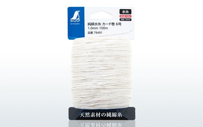 純綿水糸 カード巻