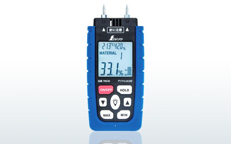 デジタル水分計